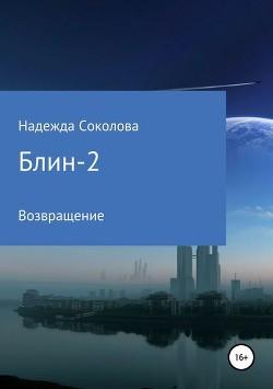 Больница людей и нелюдей 2 (СИ) - Соколова Надежда