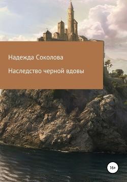 Наследство черной вдовы (СИ) - Соколова Надежда