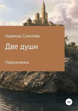 Переселенки (СИ) - Соколова Надежда