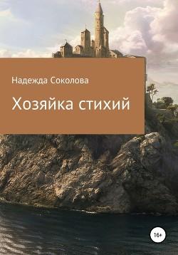 Хозяйка стихий (СИ) - Соколова Надежда