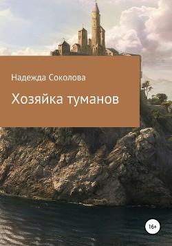 Хозяйка туманов (СИ) - Соколова Надежда