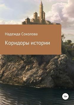 Коридоры истории. Книга 2 (СИ) - Соколова Надежда