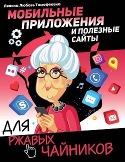 Мобильные приложения и полезные сайты для ржавых чайников - Левина Любовь Трофимовна