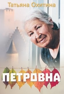 Читать книгу Петровна (СИ)
