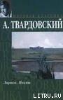 По праву памяти - Твардовский Александр Трифонович
