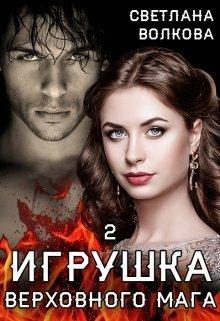 Игрушка Верховного Мага 2 (СИ) - Волкова Светлана