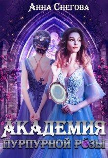 Читать книгу Академия пурпурной розы (СИ)