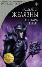Рыцарь Теней - Желязны Роджер