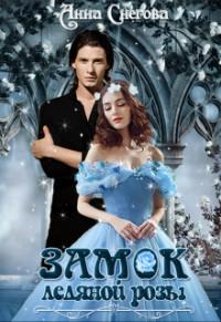 Замок ледяной розы (СИ) - Снегова Анна