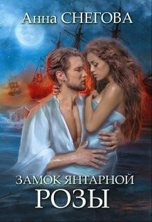 Замок янтарной розы (СИ) - Снегова Анна