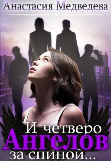 """И четверо ангелов за спиной (СИ) - Медведева Анастасия """"Стейша"""""""