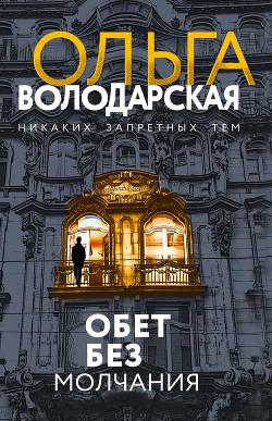 Обет без молчания - Володарская Ольга Анатольевна