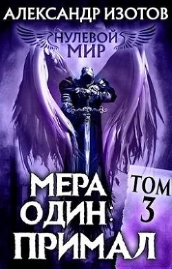Мера один: Примал (СИ) - Изотов Александр