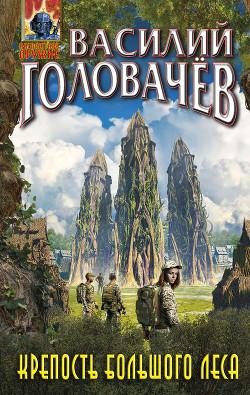 Крепость большого леса - Головачев Василий