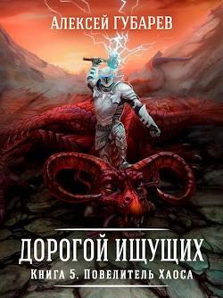Повелитель Хаоса (СИ) - Губарев Алексей