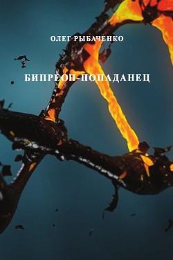 Бипреон-попаданец - Рыбаченко Олег Павлович