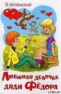Любимая девочка дяди Фёдора - Успенский Эдуард Николаевич