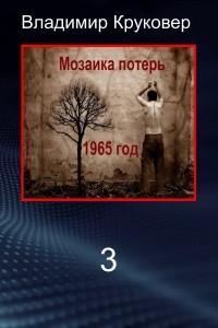 Попаданец в себя, 1965 год (СИ) - Круковер Владимир Исаевич