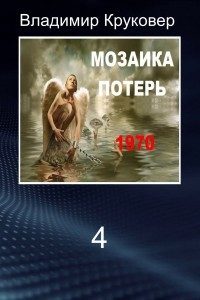Попаданец в себя, 1970 год (СИ) - Круковер Владимир Исаевич