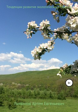 Тенденции развития экологического туризма - Литвинов Артем