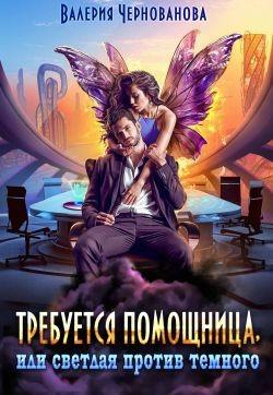 Требуется помощница, или Светлая против Темного (СИ) - Чернованова Валерия М.