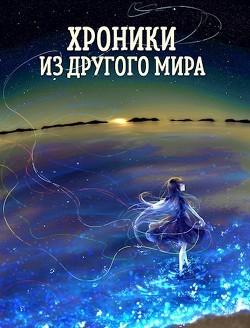 Памятный день (СИ) - Янков Станислав