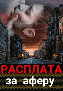 Расплата за аферу (СИ) - Штогрина Анна