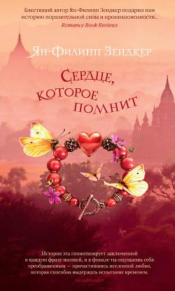 Сердце, которое помнит - Зендкер Ян-Филипп