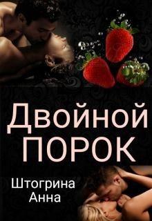 Двойной порок (СИ) - Штогрина Анна