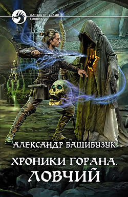 Хроники Горана. Ловчий - Башибузук Александр