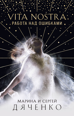 Vita Nostra. Работа над ошибками - Дяченко Марина и Сергей