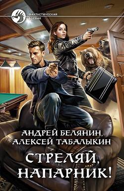 Стреляй, напарник! - Белянин Андрей