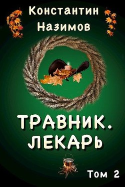 Лекарь (СИ) - Борисов-Назимов Константин