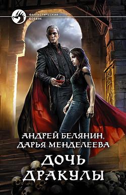 Дочь Дракулы - Белянин Андрей