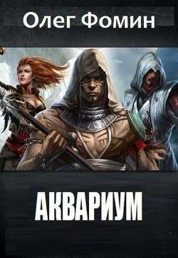 Аквариум(СИ) - Фомин Олег