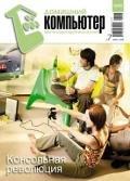 Домашний компьютер № 7 (121) 2006 - Домашний_компьютер