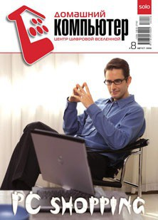 Домашний компьютер № 8 (122) 2006 - Домашний_компьютер