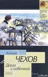 Каштанка - Чехов Антон Павлович