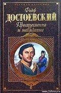 Преступление и наказание - Достоевский Федор Михайлович