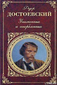 Униженные и оскорбленные - Достоевский Федор Михайлович