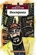 Читать книгу Иностранка