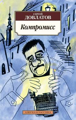 Компромисс - Довлатов Сергей Донатович