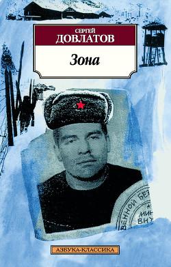 Зона - Довлатов Сергей Донатович