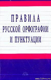 Правила русской орфографии и пунктуации - Автор неизвестен