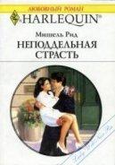 Неподдельная страсть - Рид Мишель