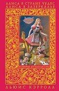 Алиса в зазеркалье (Алиса - 2) - Кэрролл Льюис