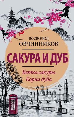 Сакура и дуб (фрагмент) - Овчинников Всеволод Владимирович