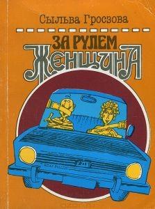 За рулем женщина (Напутствия начинающему водителю) - Гросзова Сыльва