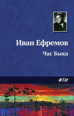 Час Быка - Ефремов Иван Антонович