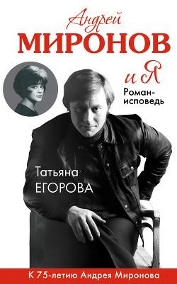 Андрей Миронов и Я - Егорова Яна